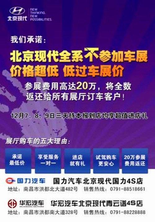 北京现代同城联合 展厅购车钜惠让利