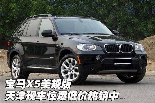 宝马X5美规版  天津现车惊爆低价热销中