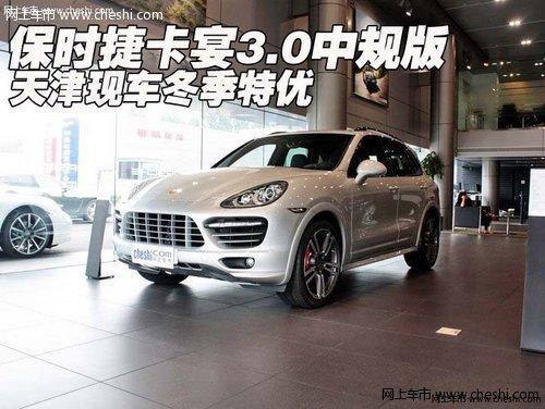 保时捷卡宴3.0中规版 天津现车冬季特优