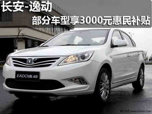 淄博长安逸动部分车型享惠民补贴3000元