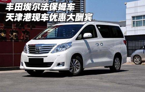 丰田艾尔法多少钱 进口埃尔法保姆车价 高清图片