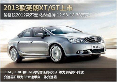 2013款别克英朗GT全系优惠总价值15000图片