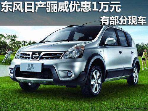 荆州地区东风日产骊威直降1万元
