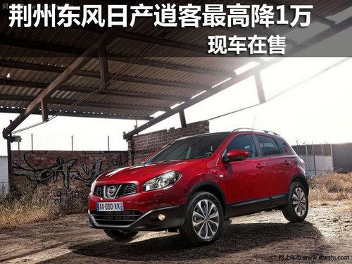 荆州地区东风日产逍客最高直降1万元