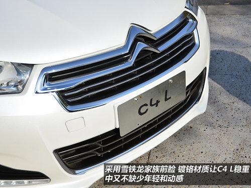 各项表现均衡 试驾东风雪铁龙C4 L 1.6T