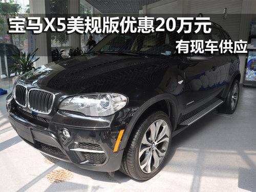 2013款宝马x5美规版 南京宾德优惠20万高清图片
