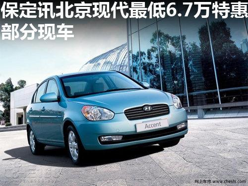 保定讯北京现代最低6.7万特惠部分现车高清图片