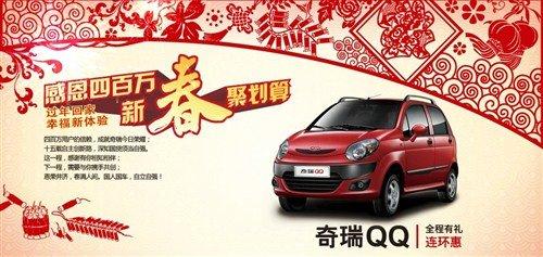 冬天里的一把火 奇瑞QQ购车仅需身份证
