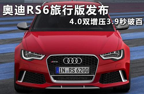 奥迪RS扩张计划 推RS7/RS Q3/明年发布