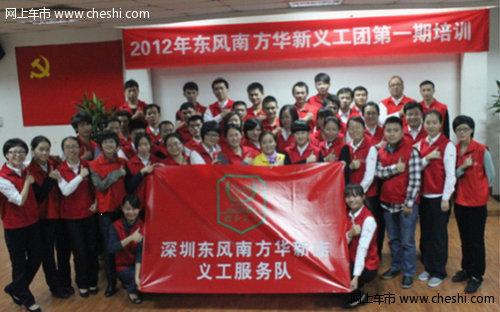 深圳东风南方华新义工团