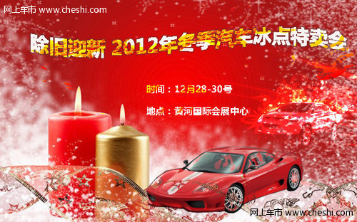除旧迎新 2012年东营汽车冰点特卖会