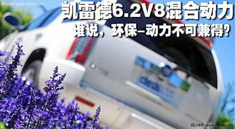 双模油电混合动力系最省油的豪华suv 图片浏览高清图片