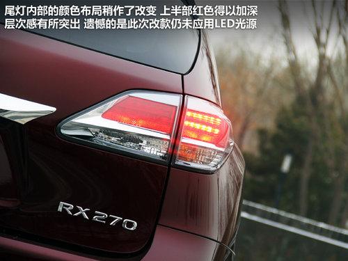注入家族元素 体验雷克萨斯2012款RX270