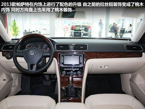 增两款车型 配置升级 2013款帕萨特实拍 高清图片