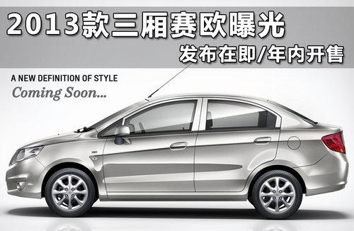 2013款三厢赛欧曝光 发布在即/年内开售