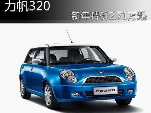 洛阳卓阳力帆320 新年特价2.71万元起
