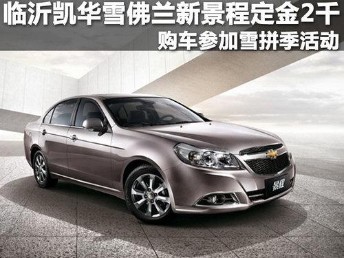 编辑从临沂凯华汽车销售服务有限公司了解到,店内新景程接受预订,高清图片
