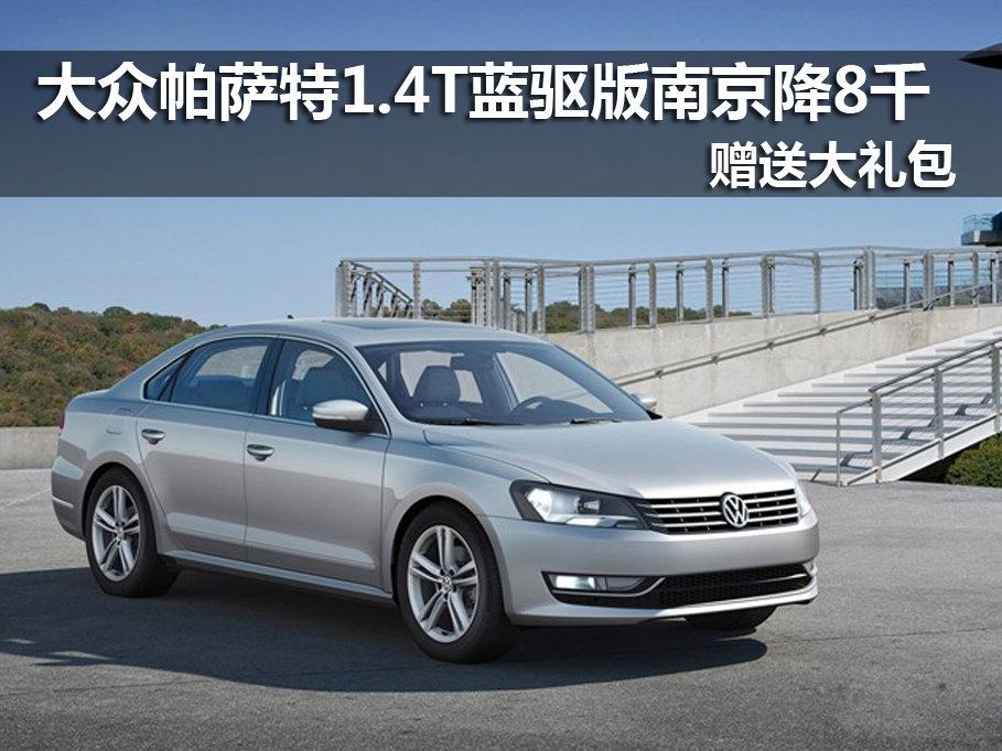 上海大众帕萨特1.4T蓝驱版 南京降8千高清图片