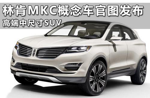 林肯MKC概念车官图发布 高端中尺寸SUV