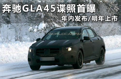 奔驰GLA45谍照首曝 年内发布/明年上市
