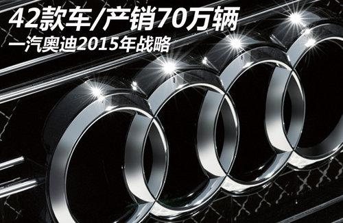 42款车/产销70万辆 一汽奥迪2015年战略