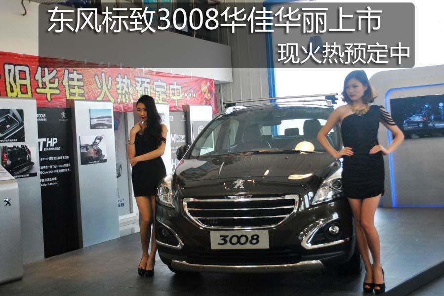 东风标志3008衡阳华佳4S店华丽上市 图片浏览高清图片