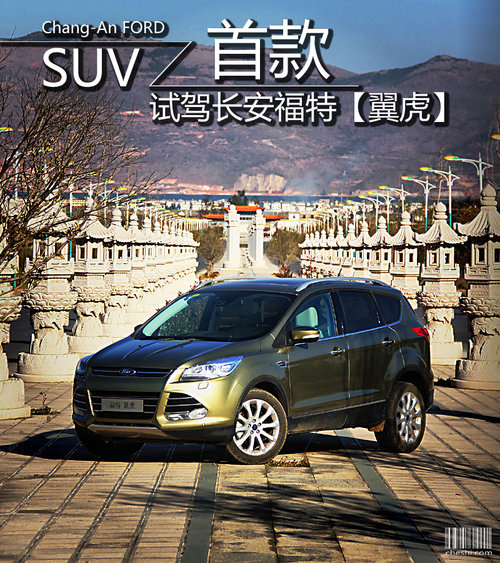 全新福特翼虎SUV上市 售:19.38-27.58万