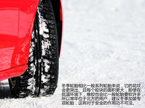 壁虎的能力 奥迪四驱必修课之冰雪驾驶