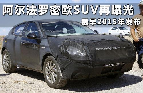 阿尔法罗密欧SUV再曝光 最早2015年发布