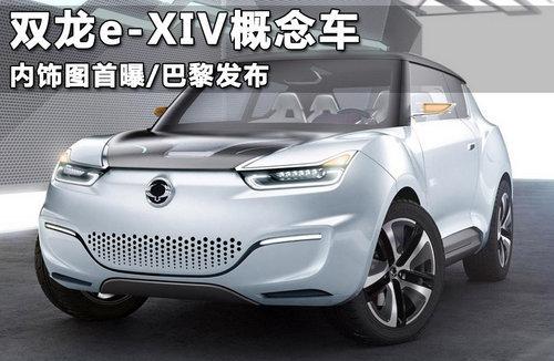 曝全新双龙路帝MPV 颠覆传统设计更时尚