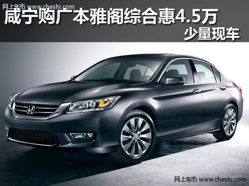 咸宁购广本雅阁综合惠4.5万 少量现车