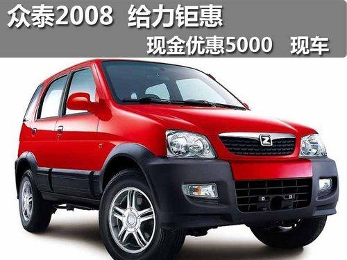 众泰2008 给力钜惠 现金优惠5千元 现车