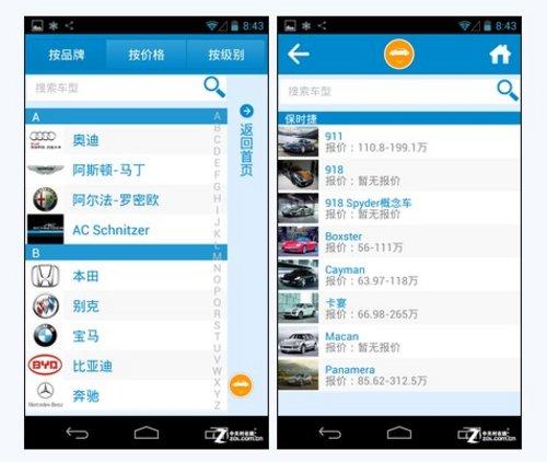 中国移动app是什么意思?