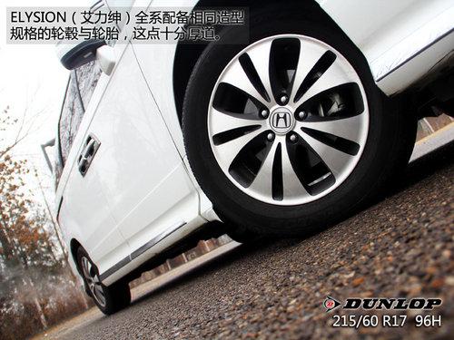 商务风向标 全面体验东风本田MPV艾力绅