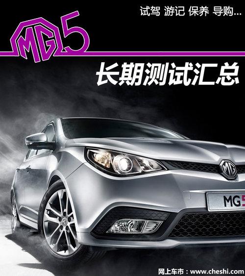 自主运动型家轿 MG5顶配版长期测试汇总