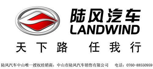 陆风汽车公司秉承江铃汽车一贯的质量宗旨,将顾客满意作为公司的图片