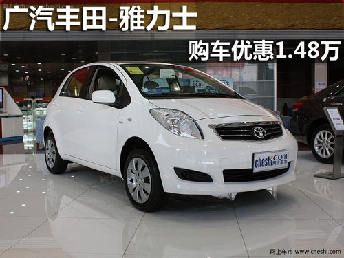 淄博广汽丰田雅力士购车现优惠1.48万元