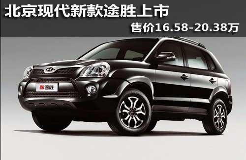 北京现代新款途胜上市 售价16.58 20.38万高清图片