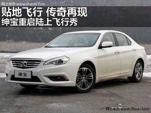 银川北京汽车绅宝d系 高清图片