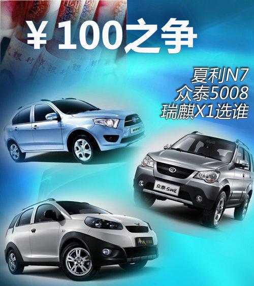 百元之争 夏利N7/瑞麒X1/众泰5008选谁