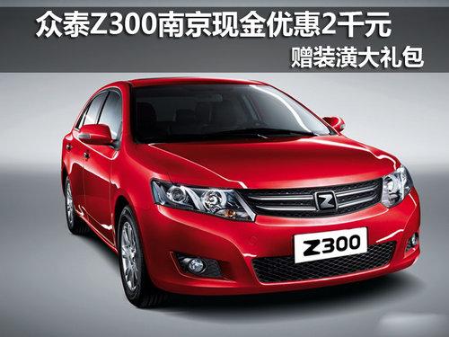 众泰Z300南京现金优惠2千 赠装潢大礼包