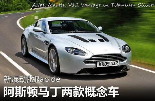 阿斯顿马丁两款概念车 新混动版Rapide