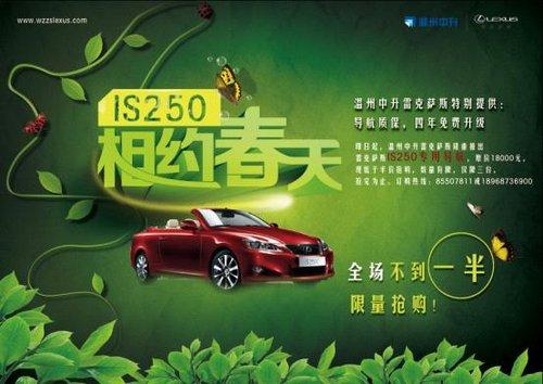 温州中升雷克萨斯汽车销售服务有限公司高清图片