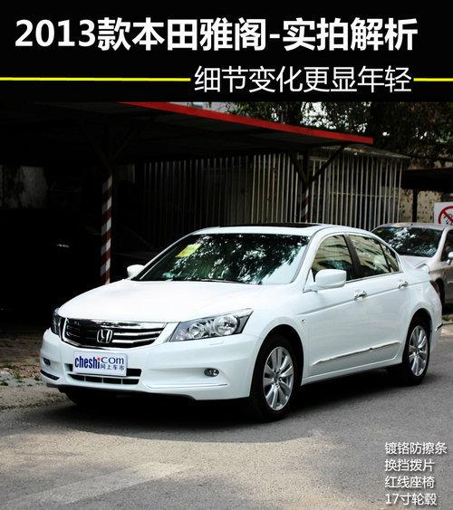本田雅阁最高直降3.2万元 大量现车销售