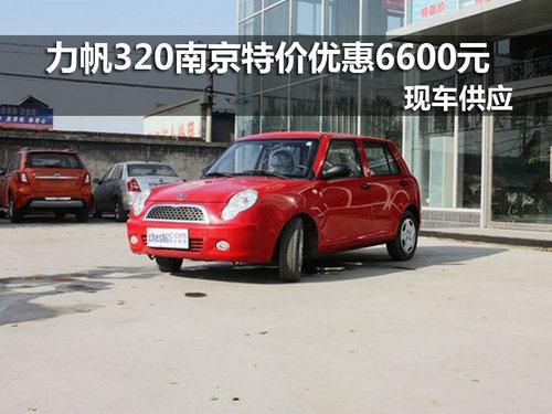 力帆320南京特价优惠6600元 现车供应