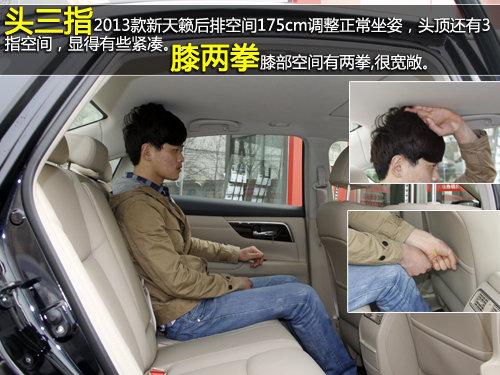 车身增大+CVT 实拍2013款天籁2.0舒适型