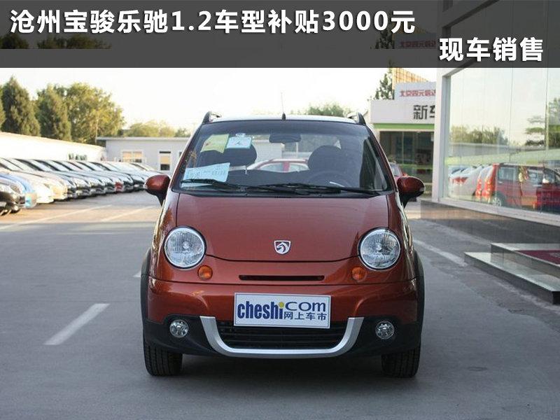 沧州宝骏乐驰1.2车型补贴3000元 有现车 图片浏览高清图片