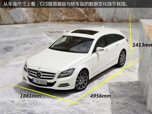 配3.5V6引擎 奔驰CLS猎装版24日国内首发