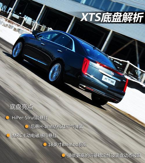 全面武装者 XTS底盘技术解析/赛道体验