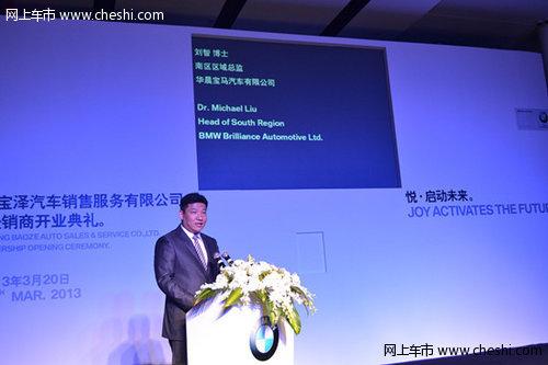 BMW授权经销商南昌宝泽晋升5S经销商